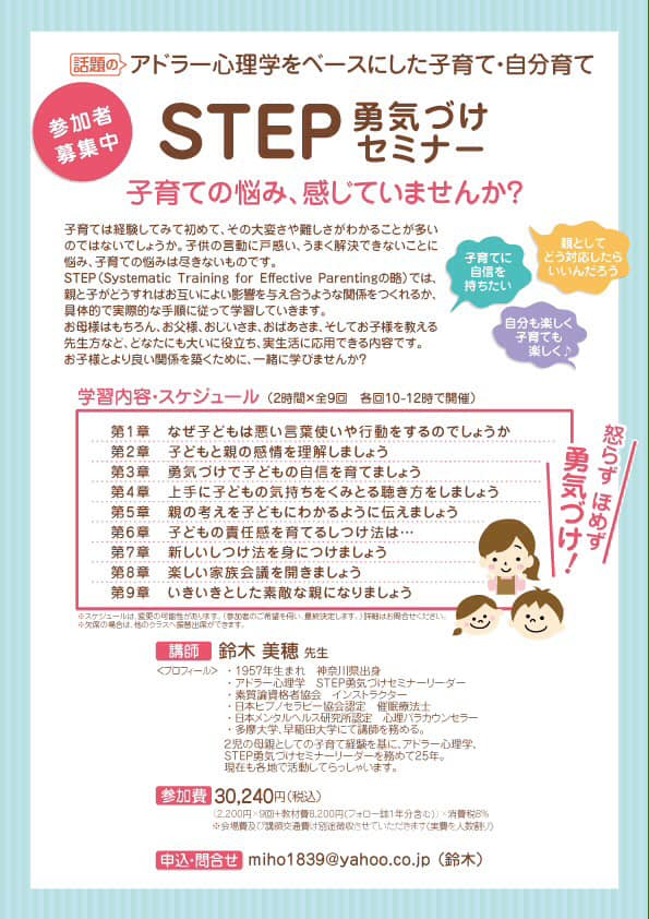 鈴木美穂 STEP勇気づけセミナー